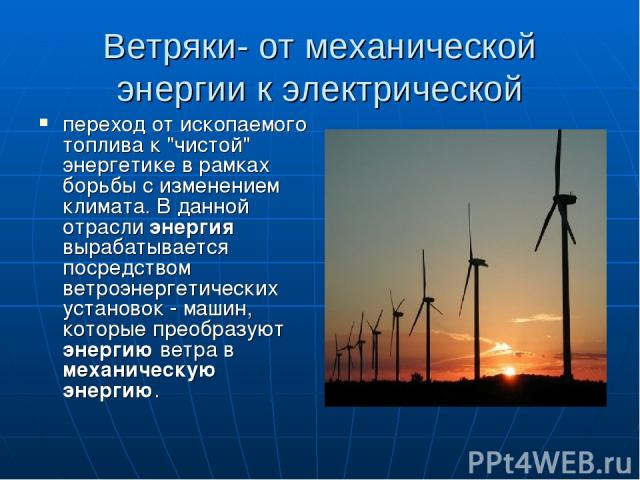 Ветряки- от механической энергии к электрической переход от ископаемого топлива к