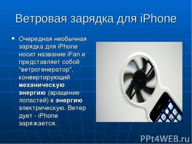 Ветровая зарядка для iPhone Очередная необычная зарядка для iPhone носит название iFan и представляет собой