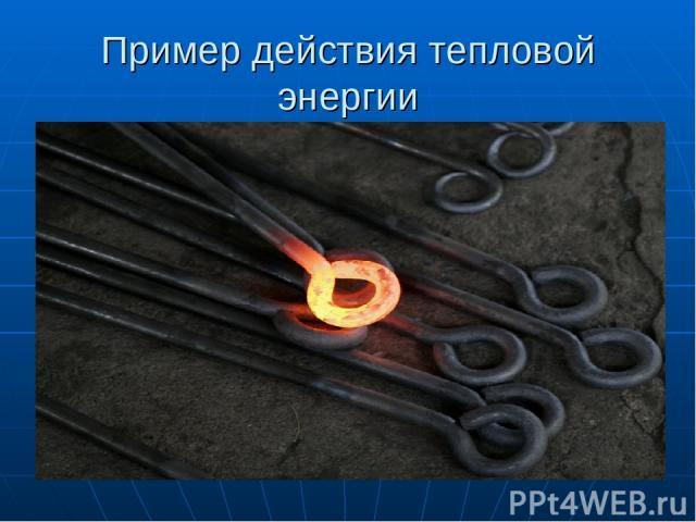 Пример действия тепловой энергии