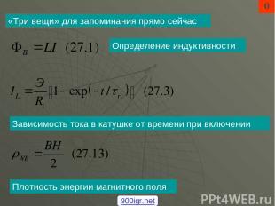 0 «Три вещи» для запоминания прямо сейчас Определение индуктивности Зависимость