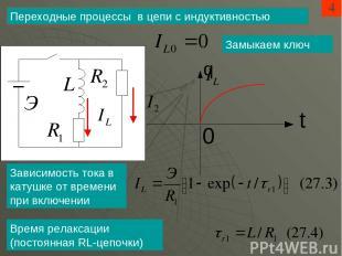 4 Переходные процессы в цепи с индуктивностью Замыкаем ключ Зависимость тока в к