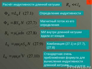 7 Расчёт индуктивности длинной катушки Определение индуктивности Магнитный поток