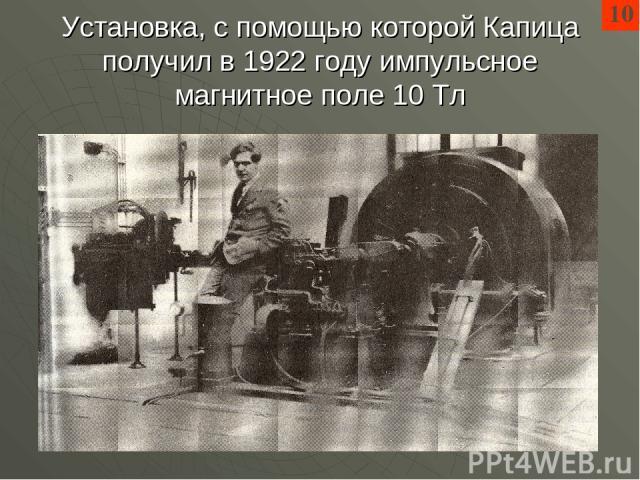 Установка, с помощью которой Капица получил в 1922 году импульсное магнитное поле 10 Тл 10
