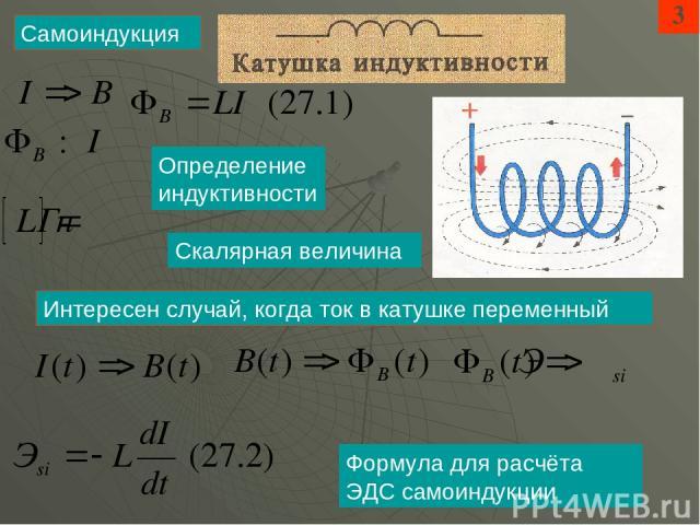 Самоиндукция 3 Определение индуктивности Скалярная величина Формула для расчёта ЭДС самоиндукции Интересен случай, когда ток в катушке переменный