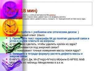 УЭ-3( 18 мин) Цель: В процессе работы с учебным материалом ВЫ должны: -узнать ос