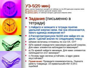 УЭ-5(20 мин) Цель: научись правильно находить по таблице на стр.203 удельную эне