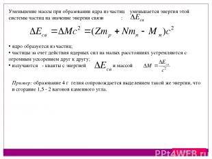 Уменьшение массы при образовании ядра из частиц уменьшается энергия этой системы
