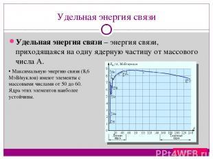 Удельная энергия связи Удельная энергия связи – энергия связи, приходящаяся на о