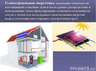Гелиотермальная энергетика -нагревание поверхности, поглощающей солнечные лучи и