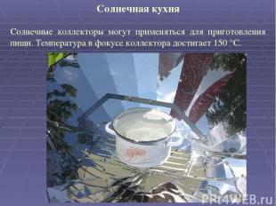 Солнечная кухня Солнечные коллекторы могут применяться для приготовления пищи. Т