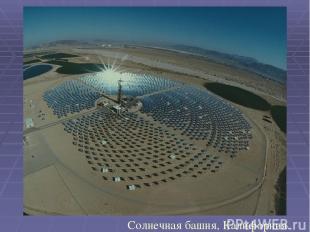 Солнечная башня, Калифорния.
