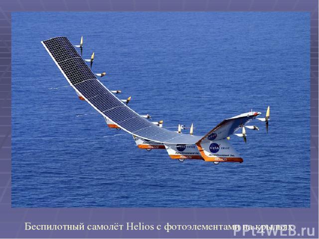 Беспилотный самолёт Helios с фотоэлементами на крыльях