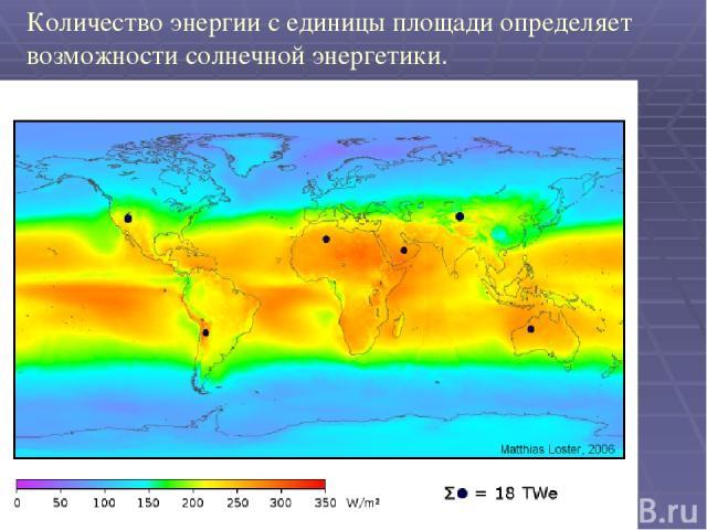 Количество энергии с единицы площади определяет возможности солнечной энергетики.