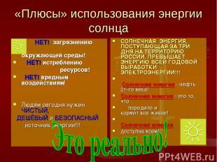 «Плюсы» использования энергии солнца НЕТ! загрязнению окружающей среды! НЕТ! ист