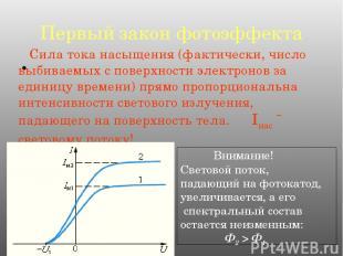 Первый закон фотоэффекта Сила тока насыщения (фактически, число выбиваемых с пов