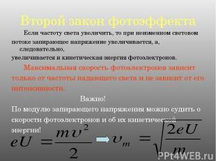 Второй закон фотоэффекта Если частоту света увеличить, то при неизменном светово
