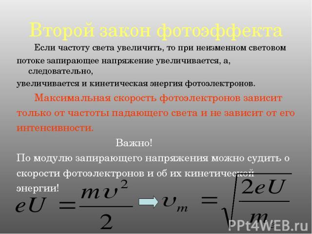 Второй закон фотоэффекта Если частоту света увеличить, то при неизменном световом потоке запирающее напряжение увеличивается, а, следовательно, увеличивается и кинетическая энергия фотоэлектронов. Максимальная скорость фотоэлектронов зависит только …