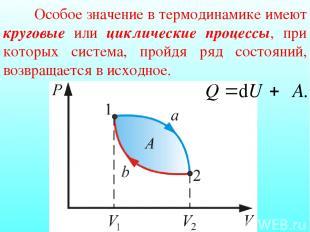 Особое значение в термодинамике имеют круговые или циклические процессы, при кот