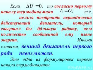 Если то согласно первому началу термодинамики т.е. нельзя построить периодически
