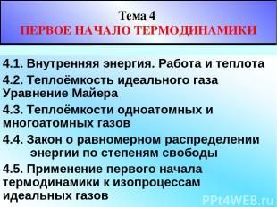 Тема 4 ПЕРВОЕ НАЧАЛО ТЕРМОДИНАМИКИ