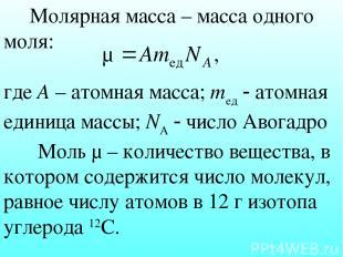 Молярная масса – масса одного моля: где А – атомная масса; mед атомная единица м