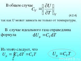 В общем случае (4.2.4) так как U может зависеть не только от температуры. В случ