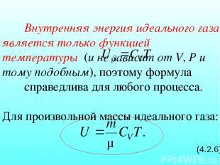 Внутренняя энергия идеального газа является только функцией температуры (и не за