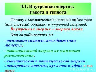 4.1. Внутренняя энергия. Работа и теплота Наряду с механической энергией любое т