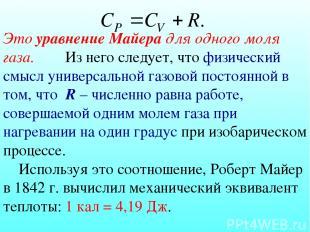 Это уравнение Майера для одного моля газа. Из него следует, что физический смысл
