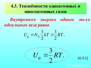 4.3. Теплоёмкости одноатомных и многоатомных газов Внутренняя энергия одного мол