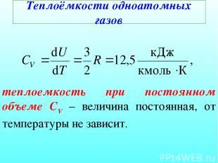 Теплоёмкости одноатомных газов теплоемкость при постоянном объеме СV – величина