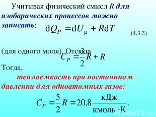 Учитывая физический смысл R для изобарических процессов можно записать: (4.3.3)