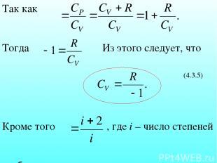 Так как Тогда Из этого следует, что (4.3.5) Кроме того , где i – число степеней