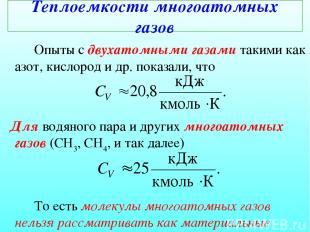 Теплоемкости многоатомных газов Опыты с двухатомными газами такими как азот, кис
