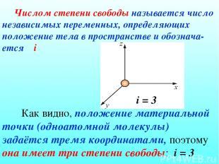 Числом степени свободы называется число независимых переменных, определяющих пол