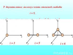 У двухатомных молекул пять степеней свободы i = 5, у трёхатомных шесть степеней