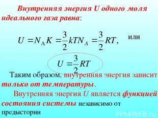 Внутренняя энергия U одного моля идеального газа равна: или Таким образом, внутр