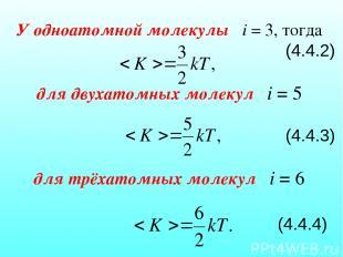 У одноатомной молекулы i = 3, тогда (4.4.2) для двухатомных молекул i = 5 (4.4.3