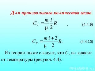 Для произвольного количества газов: , (4.4.9) (4.4.10) Из теории также следует,