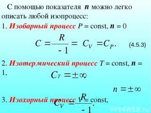 С помощью показателя n можно легко описать любой изопроцесс: 1. Изобарный процес