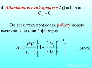 4. Адиабатический процесс Q = 0, n = γ, Сад = 0. Во всех этих процессах работу м