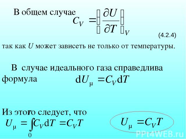 В общем случае (4.2.4) так как U может зависеть не только от температуры. В случае идеального газа справедлива формула Из этого следует, что