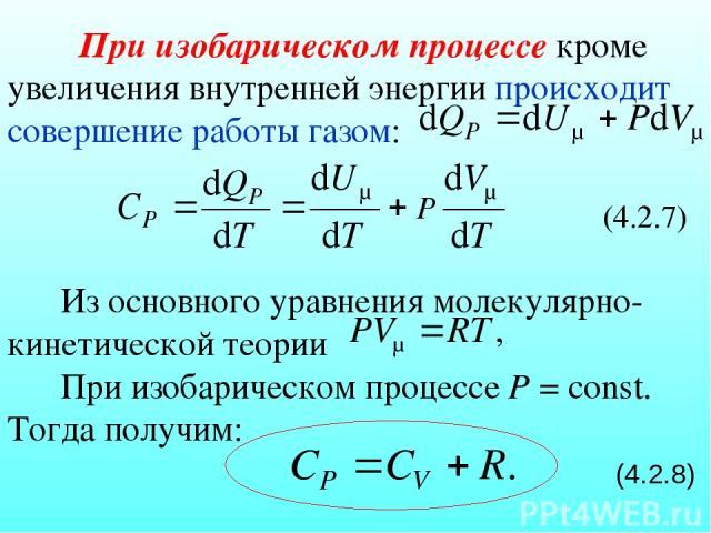 При изобарическом процессе кроме увеличения внутренней энергии происходит совершение работы газом: (4.2.7) Из основного уравнения молекулярно-кинетической теории При изобарическом процессе Р = const. Тогда получим: (4.2.8)