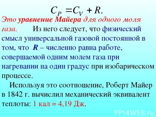 Это уравнение Майера для одного моля газа. Из него следует, что физический смысл универсальной газовой постоянной в том, что R – численно равна работе, совершаемой одним молем газа при нагревании на один градус при изобарическом процессе. Используя …