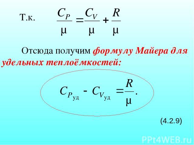 Отсюда получим формулу Майера для удельных теплоёмкостей: (4.2.9) Т.к.