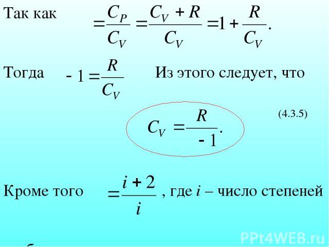 Так как Тогда Из этого следует, что (4.3.5) Кроме того , где i – число степеней свободы молекул.