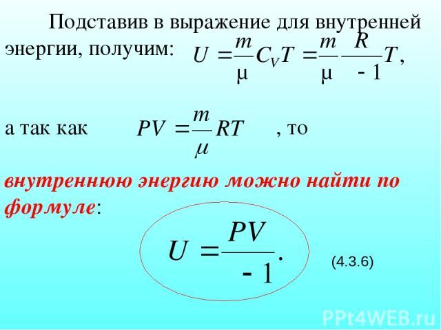 Подставив в выражение для внутренней энергии, получим: а так как , то внутреннюю энергию можно найти по формуле: (4.3.6)
