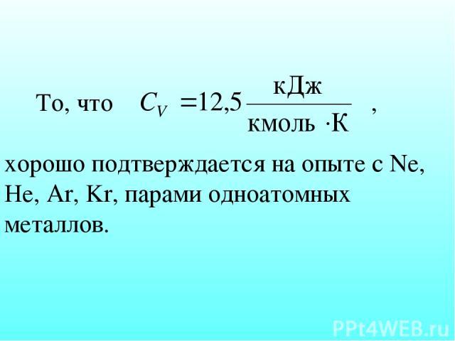 То, что , хорошо подтверждается на опыте с Ne, He, Ar, Kr, парами одноатомных металлов.