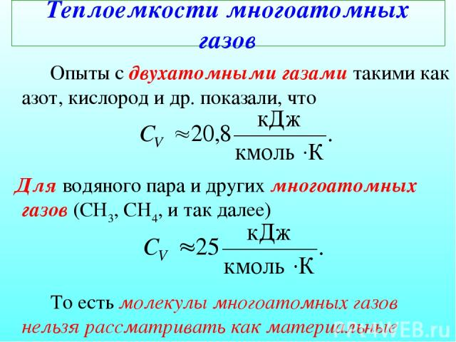 Теплоемкости многоатомных газов Опыты с двухатомными газами такими как азот, кислород и др. показали, что Для водяного пара и других многоатомных газов (СН3, СН4, и так далее) То есть молекулы многоатомных газов нельзя рассматривать как материальные…