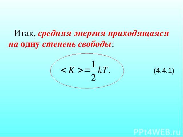 Итак, средняя энергия приходящаяся на одну степень свободы: (4.4.1)